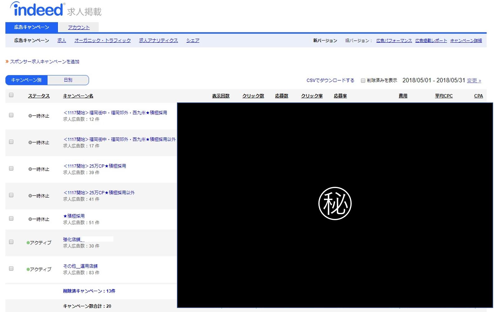 インディードキャンペーン管理画面