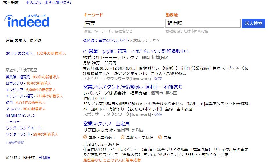 インディード福岡営業検索結果