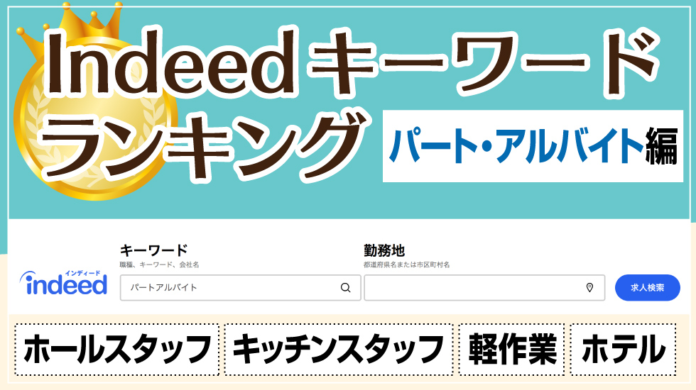 Indeedキーワードランキング パート・アルバイト編