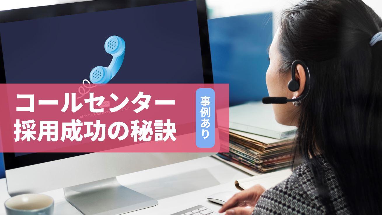 コールセンター採用成功の秘訣