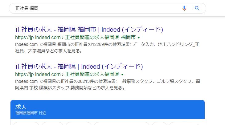 「正社員×地名」でGoogle検索するとIndeedが1位表示される