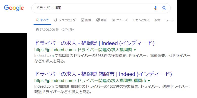 Googleで「ドライバー 福岡」と検索した画面