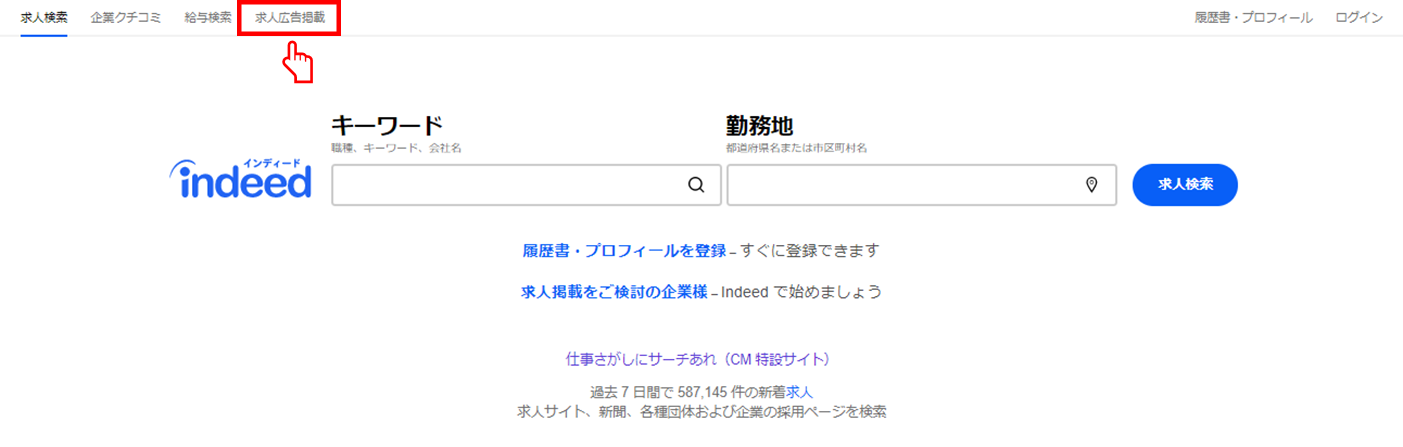 Indeedトップページの左上に「求人広告掲載」ボタンがある