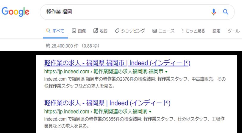 Googleで「軽作業 福岡」と検索した画面