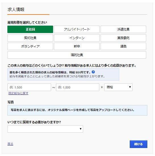 求人情報の入力画面