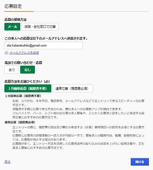 応募受付方法の設定画面