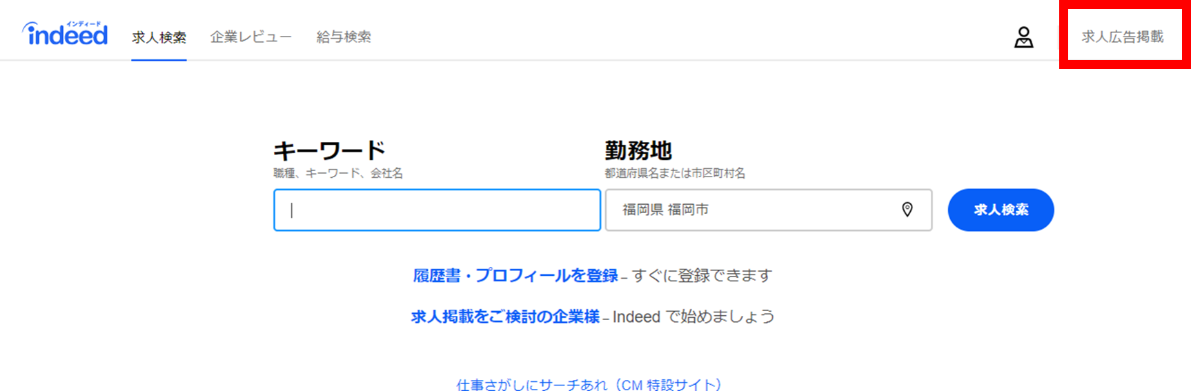 Indeed公式サイトのトップページ