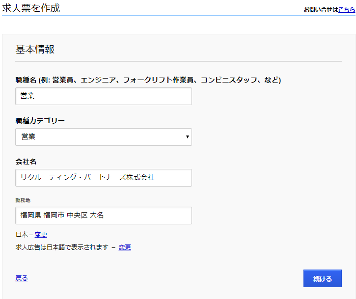 求人票の基本情報入力画面