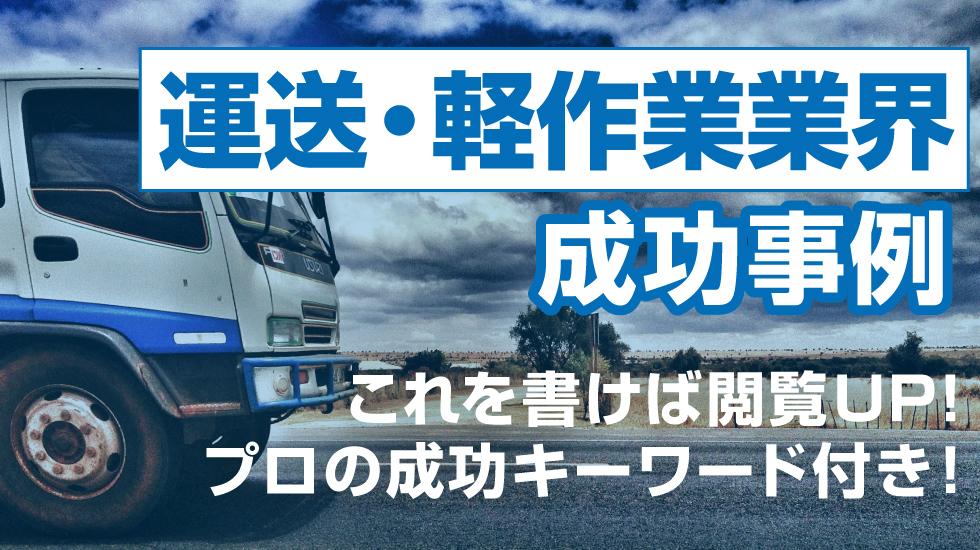 運送・軽作業業界のIndeed成功事例
