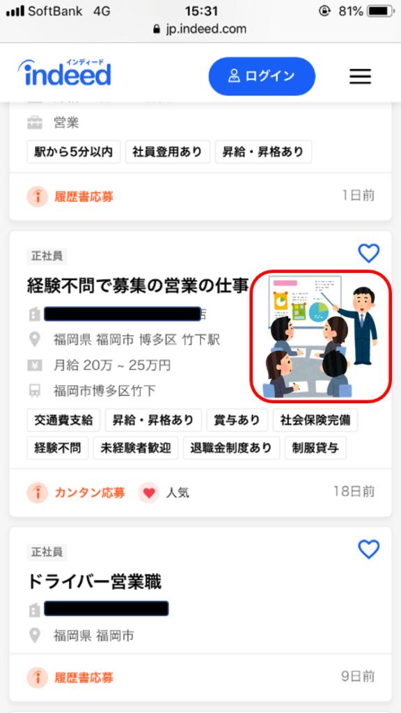 画像が表示されているIndeed求人の図