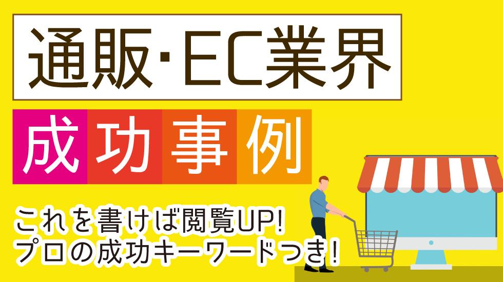 通販・EC業界のIndeed成功事例