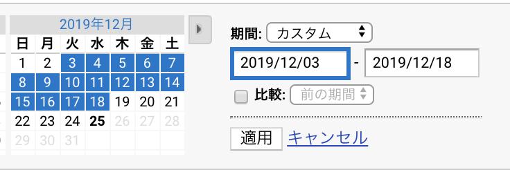 正しく日付選択ができた画面
