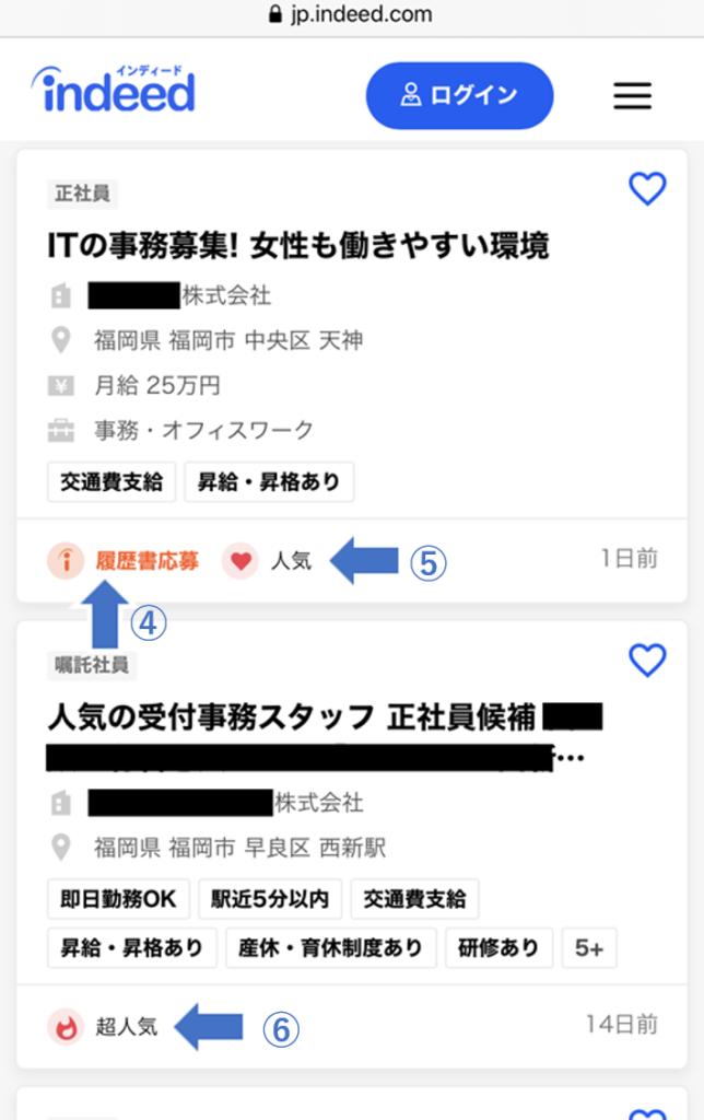 スマートフォン版Indeedの検索結果画面