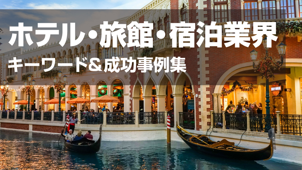 ホテル・旅館・宿泊業界キーワード&成功事例集