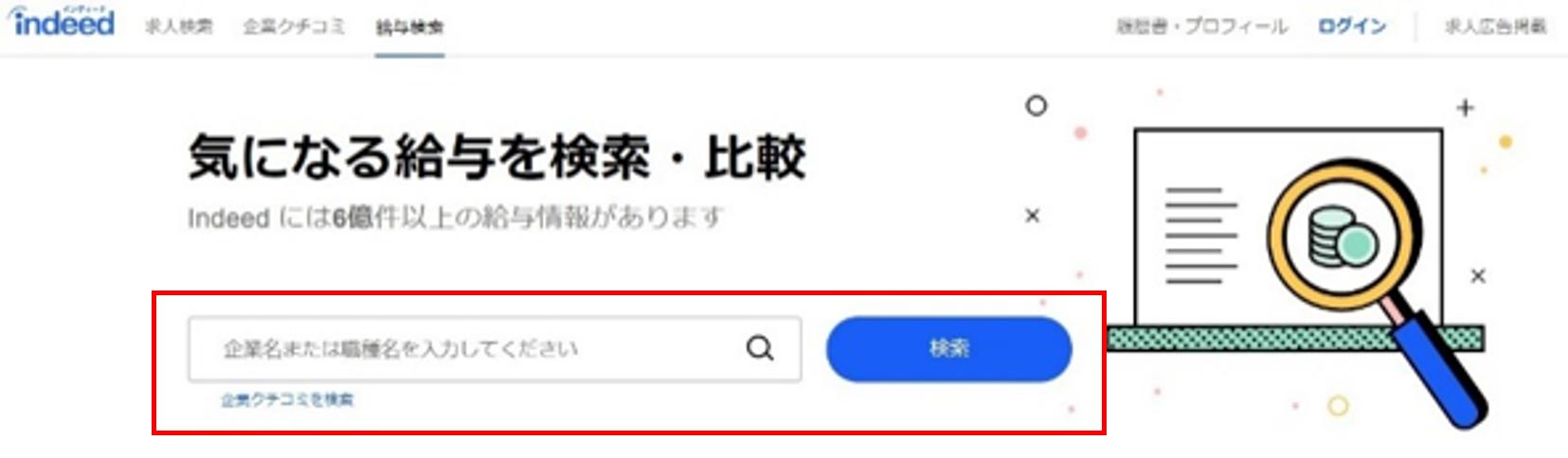 給与情報検索画面