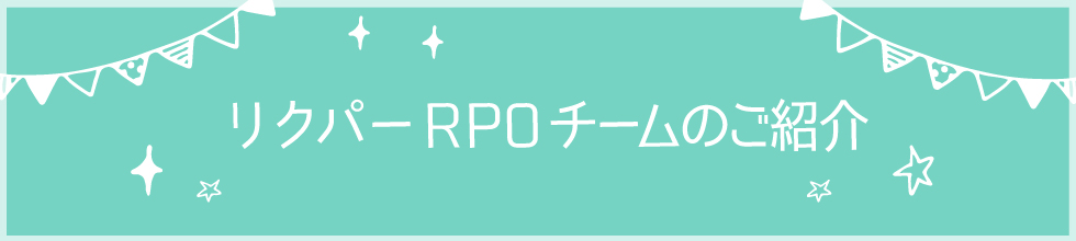 RPOの中の人